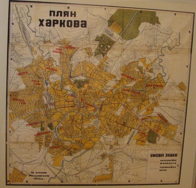 Фотографии: Карта Харькова